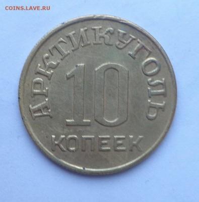 Арктикуголь 10 копеек 1946 _ 08.02.  22-30 - DSC00878.JPG