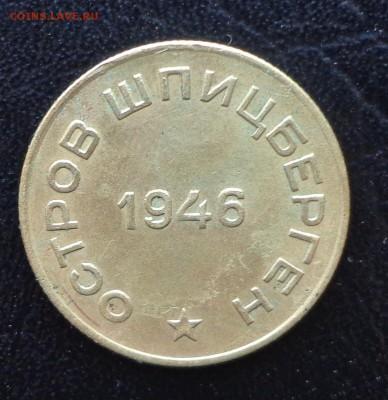 Арктикуголь 10 копеек 1946 _ 08.02.  22-30 - DSC00877.JPG