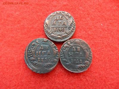 Деньга  3 штуки 1739,1741,1748 г. - DSCN1661[1].JPG