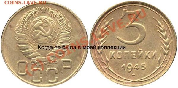 Фото редких и нечастых разновидностей монет СССР - 3-45