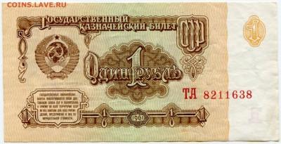 1 рубль 1961 до 06-02-2018 до 22-00 по Москве - 638 А