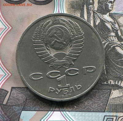 1 рубль 1987 70 лет ВОСР до 06-02-2018 до 22-00 по Москве - 70 1 А