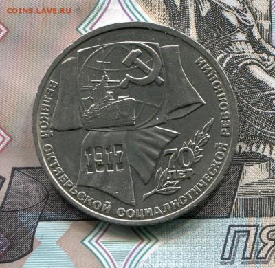 1 рубль 1987 70 лет ВОСР до 06-02-2018 до 22-00 по Москве - 70 1 Р