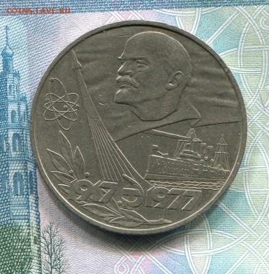 1 рубль 1977 60 лет ВОСР до 06-02-2018 до 22-00 по Москве - 60 Р