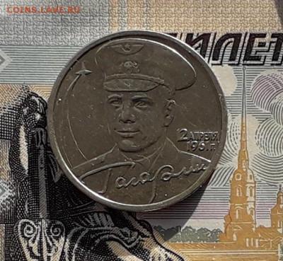 2 рубля 2001 Гагарин ММД до 06-02-2018 до 22-00 по Москве - Гагарин 1 А