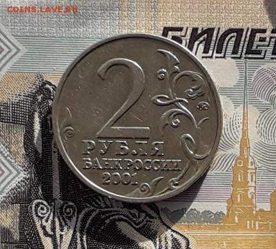 2 рубля 2001 Гагарин ММД до 06-02-2018 до 22-00 по Москве - Гагарин 1 Р