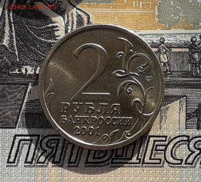 2 рубля 2001 Гагарин СПМД до 06-02-2018 до 22-00 по Москве - Гагарин 3 Р