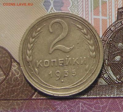 2 копейки 1935 старый до 06-02-2018 до 22-00 по Москве - 2 35 С Р