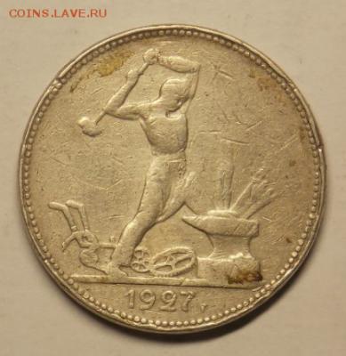 50 копеек 1927 рукоблуд - Снимок34.PNG