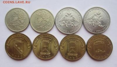 1 рубль Пушкин ммд 2шт ,2р эмблема 1812г ,10р ГВС 4шт - 1.JPG
