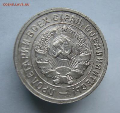 20 копеек 1933 до 5.02 в 22-00 - P1040554.JPG