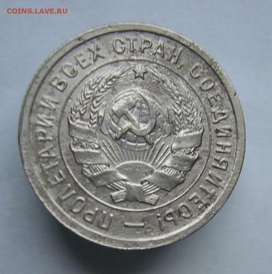 20 копеек 1933 до 5.02 в 22-00 - P1040553.JPG