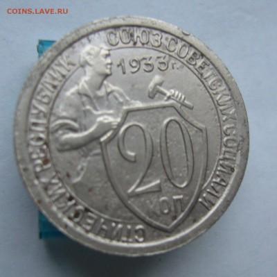 20 копеек 1933 до 5.02 в 22-00 - P1040551.JPG