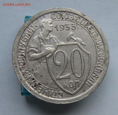 20 копеек 1933 до 5.02 в 22-00 - P1040549.JPG