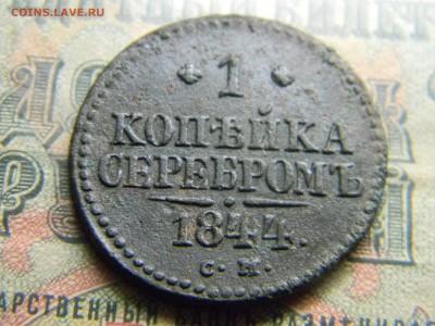 1 копейка 1844 см  до 6.02 в 21.30 по Москве - Изображение 4162