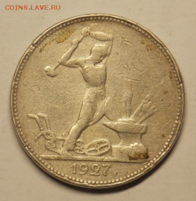 50 копеек 1927 рукоблуд до 7.02 - Снимок34.PNG