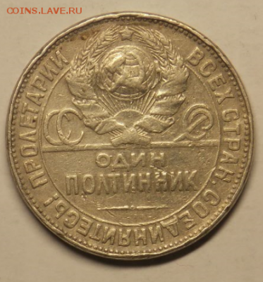 50 копеек 1927 рукоблуд до 7.02 - Снимок35.PNG