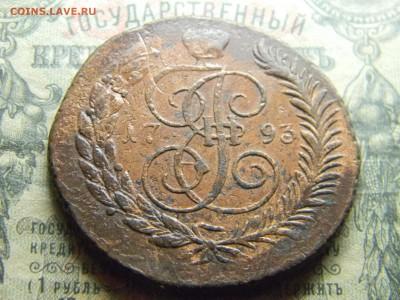 5 копеек 1793 ЕМ ПП  до 6.02 в 21.30 по Москве - Изображение 4178