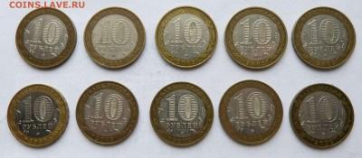 10 рублей 2002г Дербент - 10шт до 22:00 08.02.2018 - P1180777.JPG