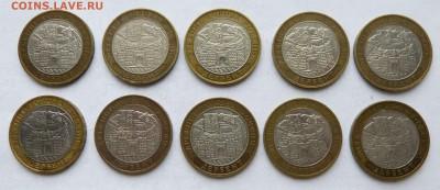 10 рублей 2002г Дербент - 10шт до 22:00 08.02.2018 - P1180776.JPG