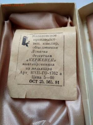Лопатка Десертная,,Керженец,,никелированная из мельхиора. - 196