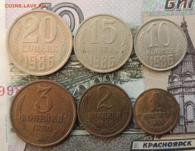 1,2,3,10,15,20 копеек 1986 год. - DSCN9958-min.JPG