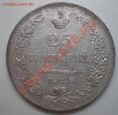 Коллекционные монеты форумчан (мелкое серебро, 5-25 коп) - 3