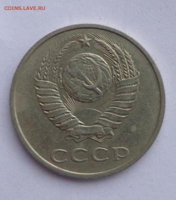 20 копеек 1986  шт. 3.3. 08.02. 22-30 - DSC00907.JPG