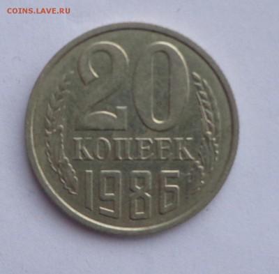 20 копеек 1986  шт. 3.3. 08.02. 22-30 - DSC00906.JPG
