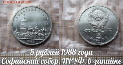 5 рублей 1988 Софийский собор. Пруф. До 08.02.2018г. в 22:00 - соф