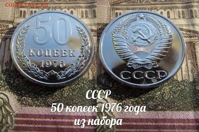 СССР 50 копеек 1976 года из набора. До 08.02.2018г. в 22:00 - 50к