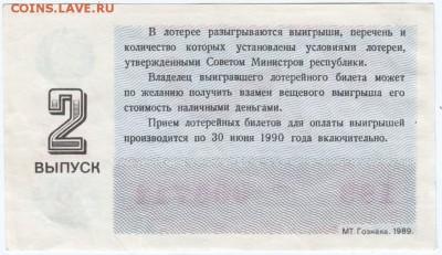 Лотерейный билет 1989 г. 8 МАРТА до 12.02.18 г. в 23.00 - Scan-180205-0024