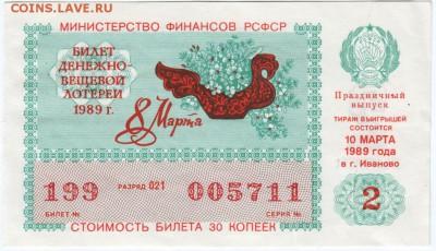 Лотерейный билет 1989 г. 8 МАРТА до 12.02.18 г. в 23.00 - Scan-180205-0020