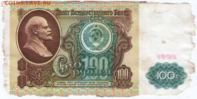 100 рублей 1991 г. № БА 8174580 до 12.02.18 г. в 23.00 - Scan-180205-0025