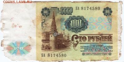 100 рублей 1991 г. № БА 8174580 до 12.02.18 г. в 23.00 - Scan-180205-0021