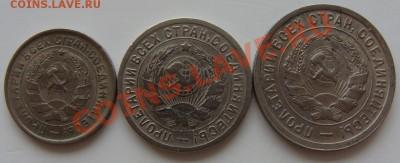- 10, 15, 20 коп. 1932 - до 06.04.2011 в 22.00 - 10-15-20 32-1