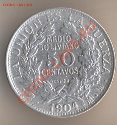 Боливия. - 21
