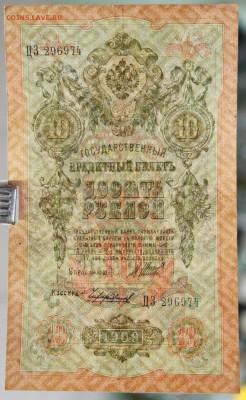 10 рублей 1909 года Шипов- Чихиржин Старт 1 рубль - новое фото 079