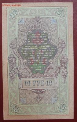 10 рублей 1909 года Шипов- Чихиржин Старт 1 рубль - новое фото 078