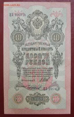 10 рублей 1909 года Шипов- Чихиржин Старт 1 рубль - новое фото 077