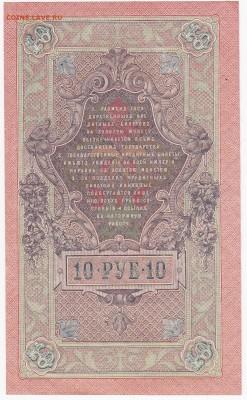 10 рублей 1909 г. Шипов-Родионов  до 14.02 в 22.00 - IMG_20180208_0018