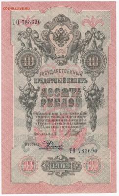 10 рублей 1909 г. Шипов-Родионов  до 14.02 в 22.00 - IMG_20180208_0017
