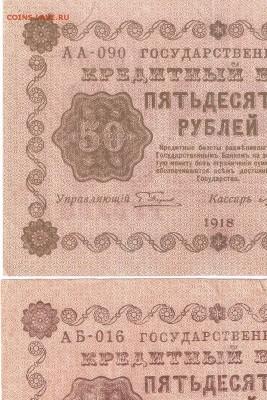 Банкноты 50руб. 1918 года 3шт. РАСПРОДАЖА по ФИКС - 50p-1918,3sht a