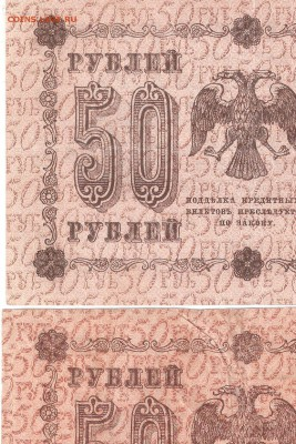 Банкноты 50руб. 1918 года 3шт. РАСПРОДАЖА по ФИКС - 50p-1918,3sht p
