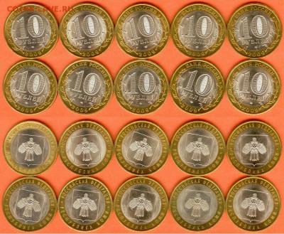 БИМ 10 рублей Республика Коми-2009г. -10 шт.,21.00 мск 15.02 - БИМ 10 рублей Республика Коми-2009 г. -10 шт