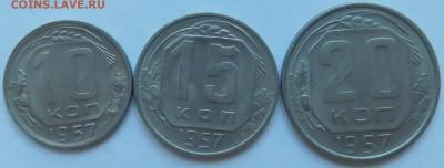 10,15,20 копеек 1957г.   До 16.02.2018г в 22-30 мск - DSCN3733.JPG