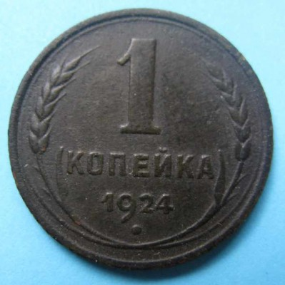 1 коп 1924     до 5.06.08 20-00МСК - 1к1924р