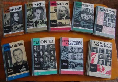 Книги из серии ЖЗЛ по 100 руб. за книгу до 15.02.2018г 21-00 - DSC00644.JPG
