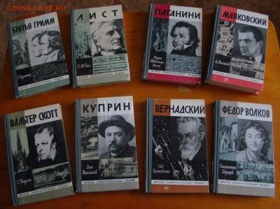 Книги из серии ЖЗЛ по 100 руб. за книгу до 15.02.2018г 21-00 - DSC00643.JPG