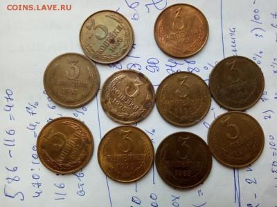 3 копейки СССР 1965 - 75.82.83.84.88.90.91л.м. - P80211-135733
